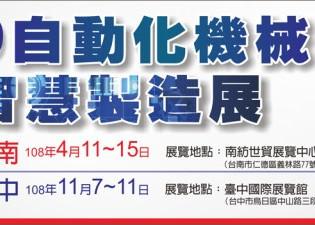 【國內展覽資訊】:2019-04-11 工商時報台南自動化機械暨智慧製造展(CTMS)
