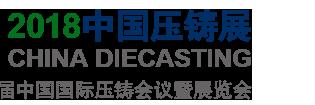 【國外展覽資訊】CHINA DIECASTING 2018 中國國際壓鑄會議暨展覽會