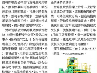 【會員動態】機械噴砂減少酸洗作業汙染,客製化設備提高處理效率。