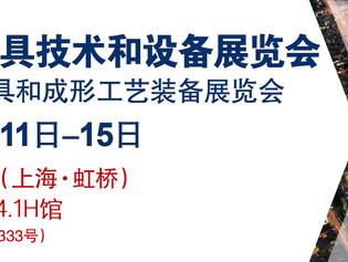 【國外展覽資訊】2019-06-11 第19屆中國國際模具技術和設備展