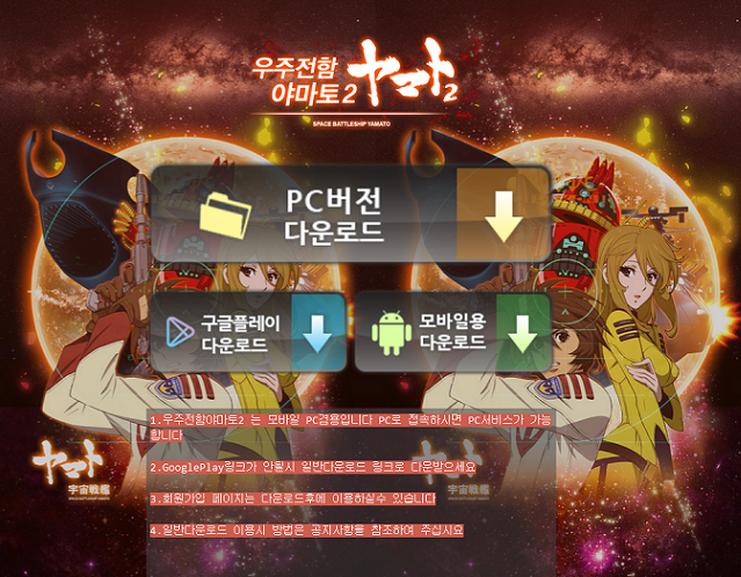[먹튀사이트] 우주전함야마토2 먹튀 / 먹튀검증업체 스포츠토토사이트
