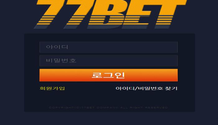 [먹튀사이트] 77벳 먹튀 / 먹튀검증업체 스포츠토토사이트