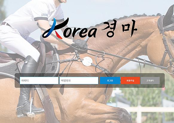 [먹튀사이트] 코리아경마 먹튀 / 먹튀검증업체 스포츠토토사이트