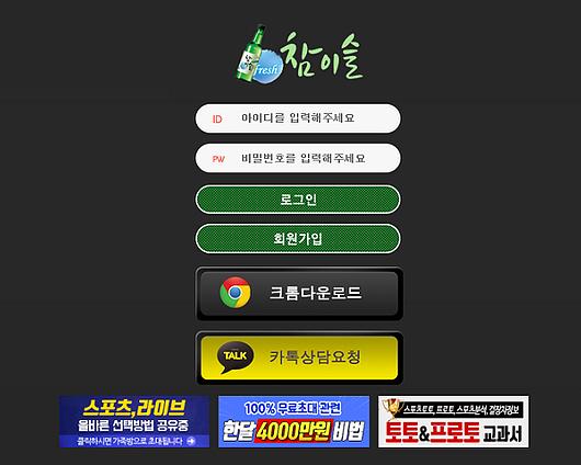 [먹튀사이트] 참이슬 먹튀 / 먹튀검증업체 스포츠토토사이트