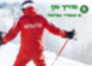 מדריך סקי סנובורד בבנסקו