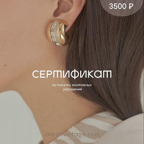 Сертификат номиналом 3500