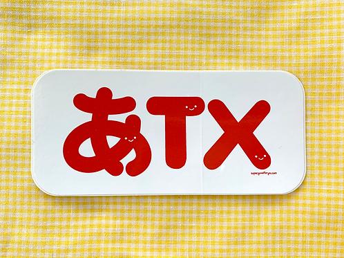 super good! Japanese ATX sticker