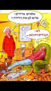 סבא וסבתא בחופש הגדול
