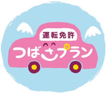 tubasa_ittai.jpg