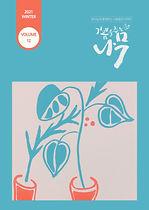 기쁨을 주는 나무_2021_겨울-1-1.jpg
