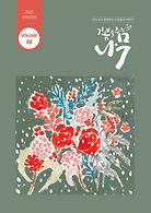 기쁨을 주는 나무_ 2020_겨울호-1.png