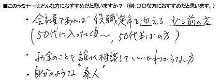 逆算(川野さん).png