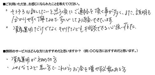 顧問の声(吉澤さん).png