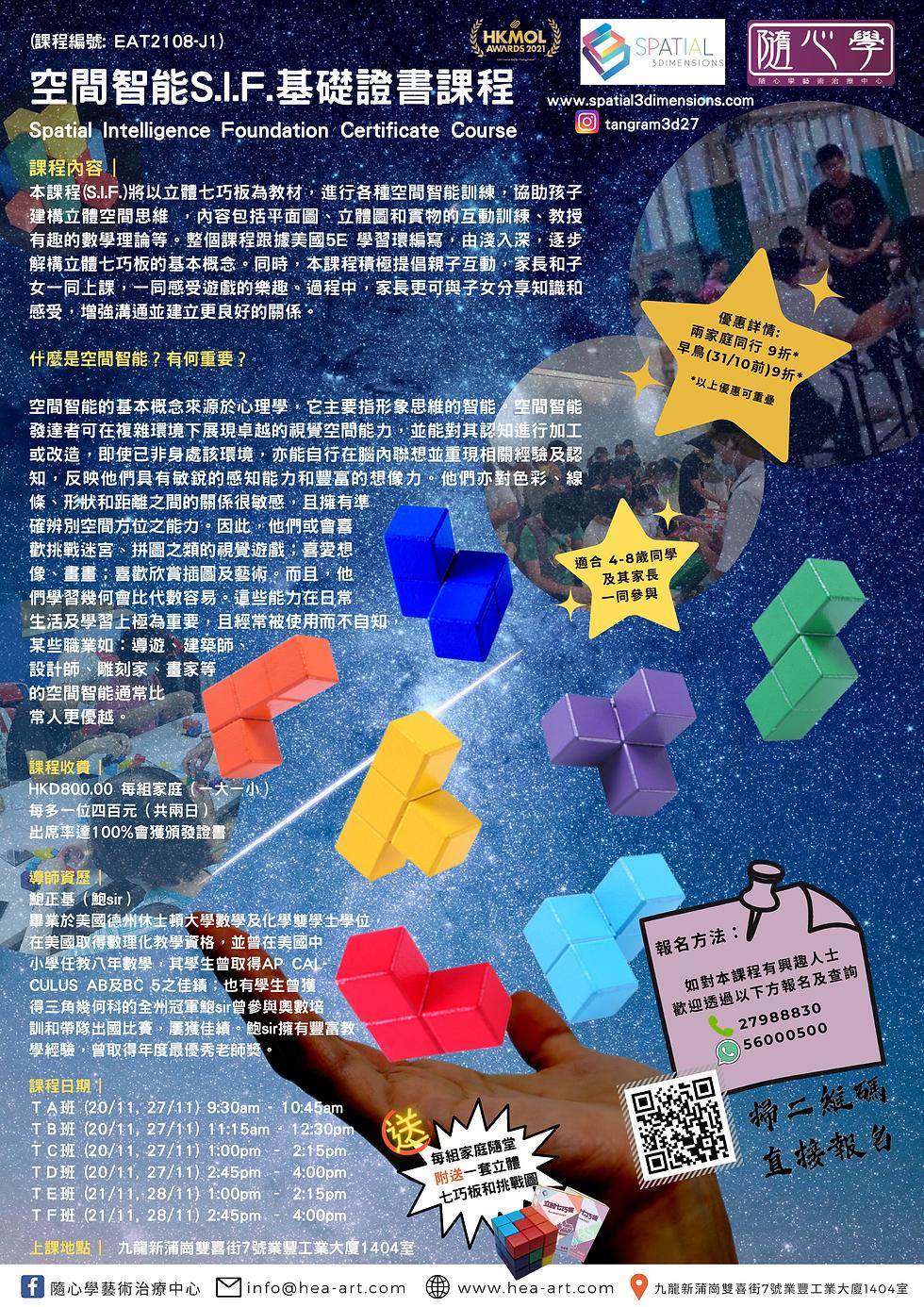 空間智能(基礎)證書課程 .png