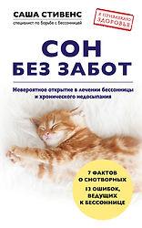 Саша Стивенс. Сон без забот