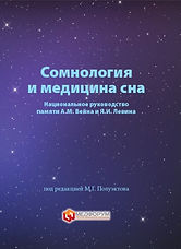 Полуэктов М.Г. Вейн А.М. Левин Я.И. Сомнология и медицина сна