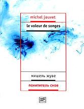 Мишель Жуве. Похититель снов