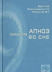 Вейн А.М. Полуэктов М.Г. Синдром апноэ во сне