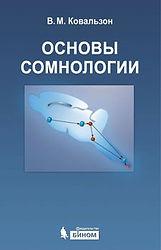 Ковальзон В.м. Основы сомнологии
