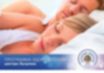 Программа здорового сна доктора Бузунова