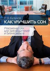 Бузунов Р.В. Как улучшить сон