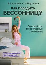 Бузунов, Черкасова: Как победить бессонницу?