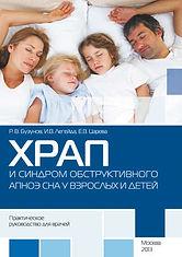 Бузунов Р.В. Храп и синдром обструктивного апноэ сна