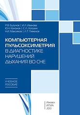 Бузунов Р.В. Компьютерная пульсоксиметрия