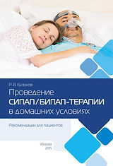 Проведение СИПАП-терапии в домашних условиях