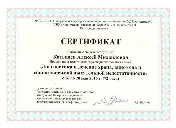 Сертификат сомнолога