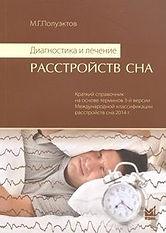 Полуэктов М.Г. Диагностика и лечение расстройств сна