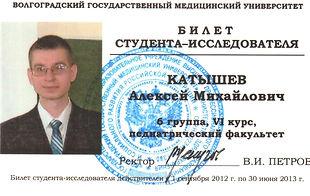 Билет студента