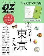 oz8月表紙web.jpg