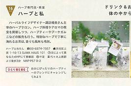 ozmagazine8月中面web.jpg