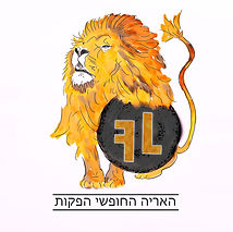 האריה החופשי הפקות-NEW LOGO-WAIT.jpg