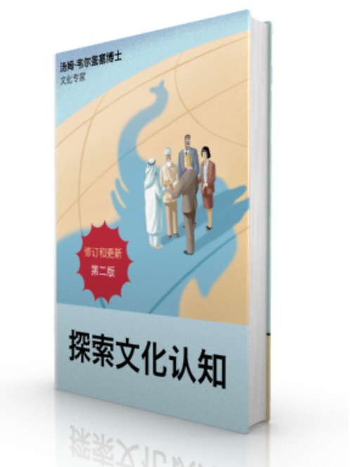 The Invisible Elephant-  Exploring Cultural Awareness  Simple Chinese (eBook)