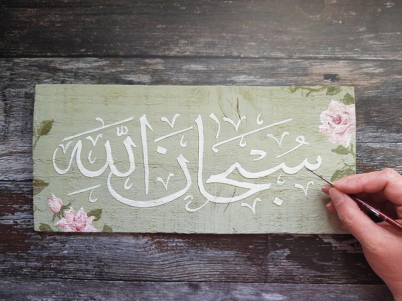 SubhanAllah Arabic Islamic Calligraphy G