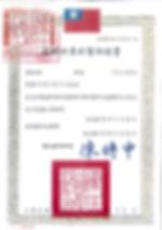 陳博鈞-麻醉專科醫師證書(個資打馬賽克).jpg