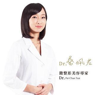 醫師團隊(蔡佩君醫師).jpg