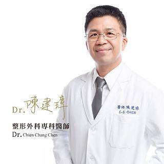 醫師團隊(陳建璋醫師)2.jpg