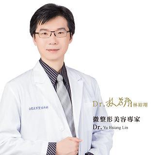 醫師團隊(林裕翔醫師).jpg