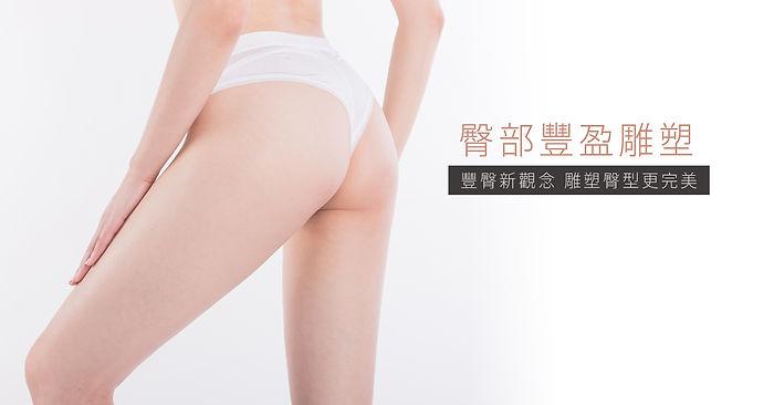 臀部豐盈雕塑-01.jpg