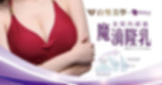 魔滴隆乳(新聞稿用).jpg