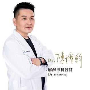 醫師團隊(陳博鈞醫師)-01.jpg