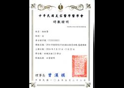 林秋賢醫師-美容醫學會-微整形教育訓練基礎課程-時數證明證書(ID馬賽克)
