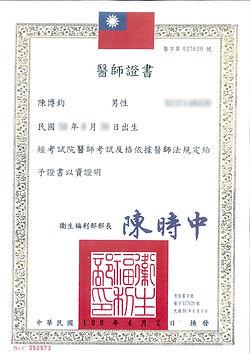 陳博鈞-醫師證書(個資打馬賽克).jpg