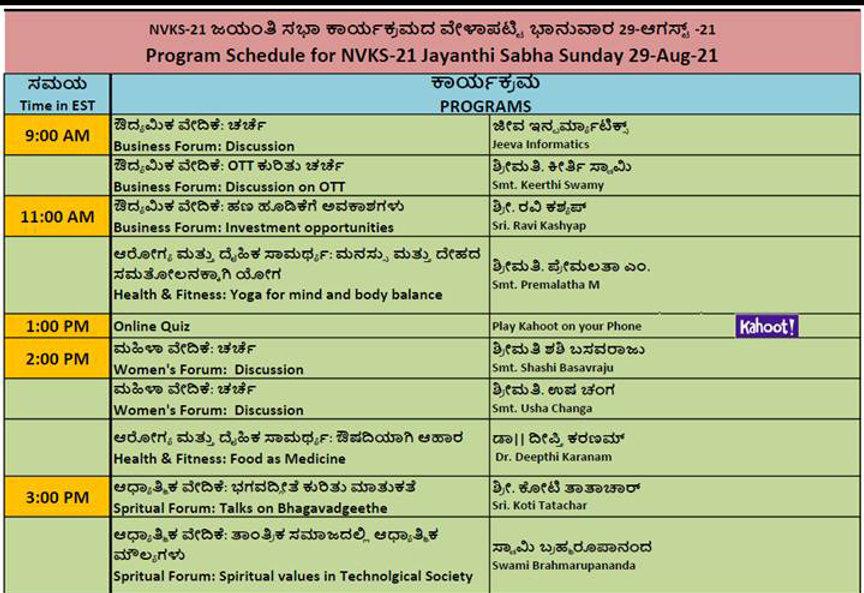 Sunday_Jayanthi_Sabha.JPG