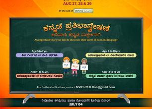 Kannada_1.jpeg