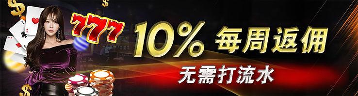 Cash-back-10%-(CN).jpg