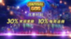 30%-&-10%-banner-(CN).jpg